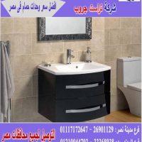 صورة- وحدات احواض حمامات رخام*خزائن حمام// الاسعار تبدا  من 2250 جنيه