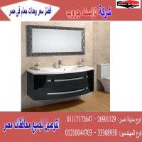 صورة- وحدات حمامات كلاسيك *صور وحدات حمام/  الاسعار  تبدا  من 2250 جنيه