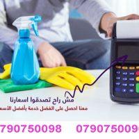 تأمين و توفير عاملات للتنظيف والترتيب بنظام يومي