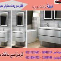 معارض وحدات حمام /وحدات حمامات *الاسعار تبدا من 2250 جنيه