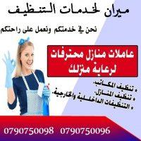 توفير عاملات للتنظيف و الترتيب اليومي جنسية عربية فقط