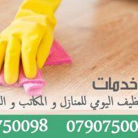 صورة- تأمين عاملات لخدمة التنظيف والترتيب اليومي الشامل