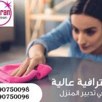 صورة- مؤسسة ميران كلين لتوفير خدمة التنظيف والترتيب اليومي لللمنازل