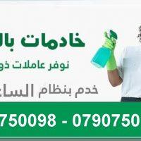 مؤسسة ميران كلين لتأمين خدمة التنظيف والترتيب اليومي لللمنازل