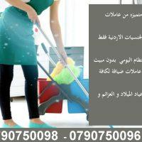 صورة- نوفر لكم عاملات التنظيف اليومي