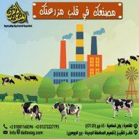 صورة- مصنعك داخل مزرعتك