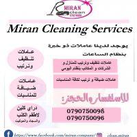صورة- ميران للتنظيف والترتيب  والتعقيم الشامل للمنازل والمكاتب