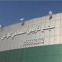 صورة- عروض وخصومات لفترة محدودة في مجمع خريص السكني للعوائل شرق الرياض
