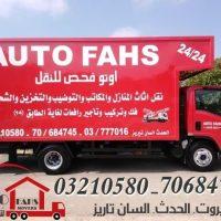 FB IMG 1600517688039 نقل أثاث المنازل والمكاتب فك وتركيب