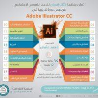 دورة تدربية على برنامج Adobe Illustrator CC برسوم رمزية