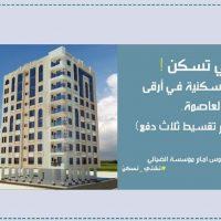 صورة- شقق للبيع في أهم وانشط منطقة عمرانية استثمارية بجنوب صنعاء