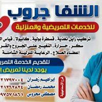 صورة- الشفا جروب للخدمات التمريضية المنزليه بالاسماعيليه