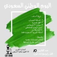 مسابقة كاف عرب