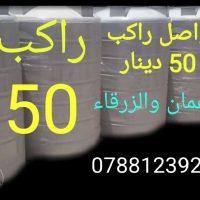 صورة- خزانات مياه بلاستيك توصيل وتركيب داخل عمان والزرقاء