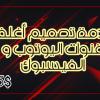 خدمة تصميم (مصمم جرافيك) اغلفة يوتوب + لوحات اعلانية