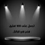 IMG 20200922 172244 خدمة اعجابات يوتوب و قنوات التواصل الاجتماعي