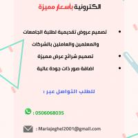 صورة- تصميم عروض تقديمية و كروت دعوة الكترونية