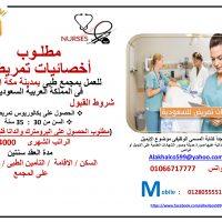 صورة- مطلوب اخصائيات تمريض للعمل بمجمع طبى بمكة
