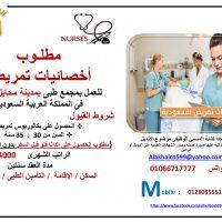 صورة- مطلوب اخصائيات تمريض لمجمع طبى بمحايل عسير