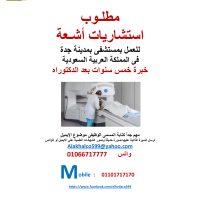صورة- مطلوب استشاريات اشعة لمستشفى بجدة