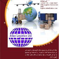 شركة أطلس للخدمات اللوجستية