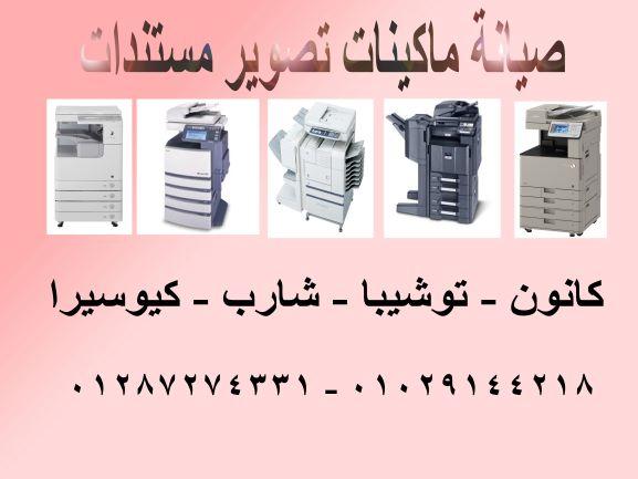 صيانة واصلاح ماكينات تصوير مستندات شارب