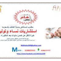 صورة- مطلـوب لمستشفى بمدينة الطائف  استشاريات نسـاء وتوليد