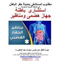صورة- مطلـوب استشارى  باطنة جهاز هضمى ومناظير  لمستشفى بحفر الباطن فى السعودية