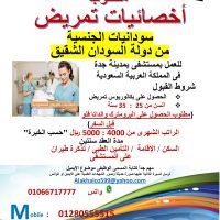 صورة- مطلوب اخصائيات تمريض سودانيات لمستشفى بجدة