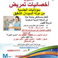 صورة- مطلوب أخصائيات تمريض سودانيات الجنسية لمستشفى بجدة