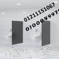صورة- شركة قواطيع حمامات