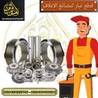 صورة- #معدات-مصانع-الاعلاف
