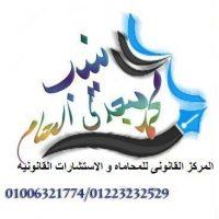 صورة- محامى احوال شخصيه فى الهرم الجيزة