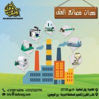 صورة- #معدات-مصانع-اعلاف