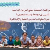صورة- معلمات خصوصيات جميع التخصصات