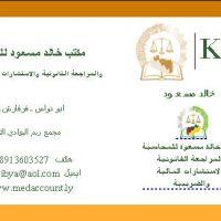مكتب خالد مسعود للمحاسبة والمراجعة القانونية والاستشارات المالية والضريبية
