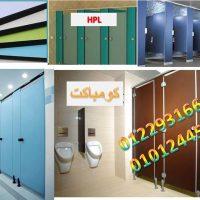 صورة- كومباكت HPL (صينى - هندى) باسعار مناسبة