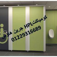 صورة- كومباكت HPL م/ كمال نادر ( قواطيع وفواصل حمامات ومباول )