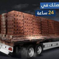 طوب احمر مصري للبيع