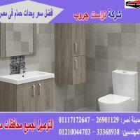 وحدات خشب للحمامات / دواليب الحمام / الاسعار تبدا من 2250 جنيه 01210044703
