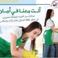 صورة- تنظيف يومي يشمل المنازل و المكاتب و الشركات
