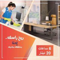 121309345 705170556763140 7418657668807331826 n نقدم لكم خدمة تنظيف المنازل و المكاتب و بأسعار منافسة