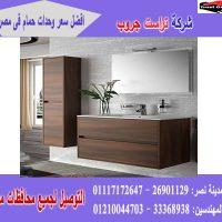صورة- صور وحدات الحمام  / دواليب الحمام / الاسعار تبدا  من 2250 جنيه 01210044703