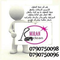 مؤسسة ميران لتنظيف كافة المباني و الاثاث بأسعار منافسة