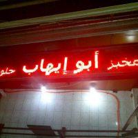 صورة- يافطه مضيئه تصلح للمكاتب والمحلات والمطاعم