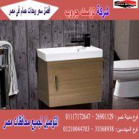 وحدات حمام خشب / مقاسات وحدات الحمام / تراست جروب 01117172647