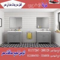 خزائن حمامات / اماكن بيع وحدات حمامات / تراست جروب 01117172647