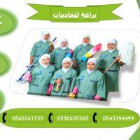 صورة- مكتب براعه للخادمات