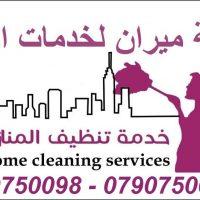 عاملات لاعمال التنظيف و الترتيب بنظام المياومة