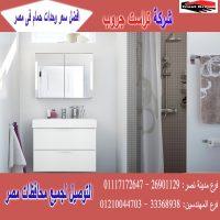 اسعار وحدات حمامات / دولاب الحمام / تراست جروب 01117172647